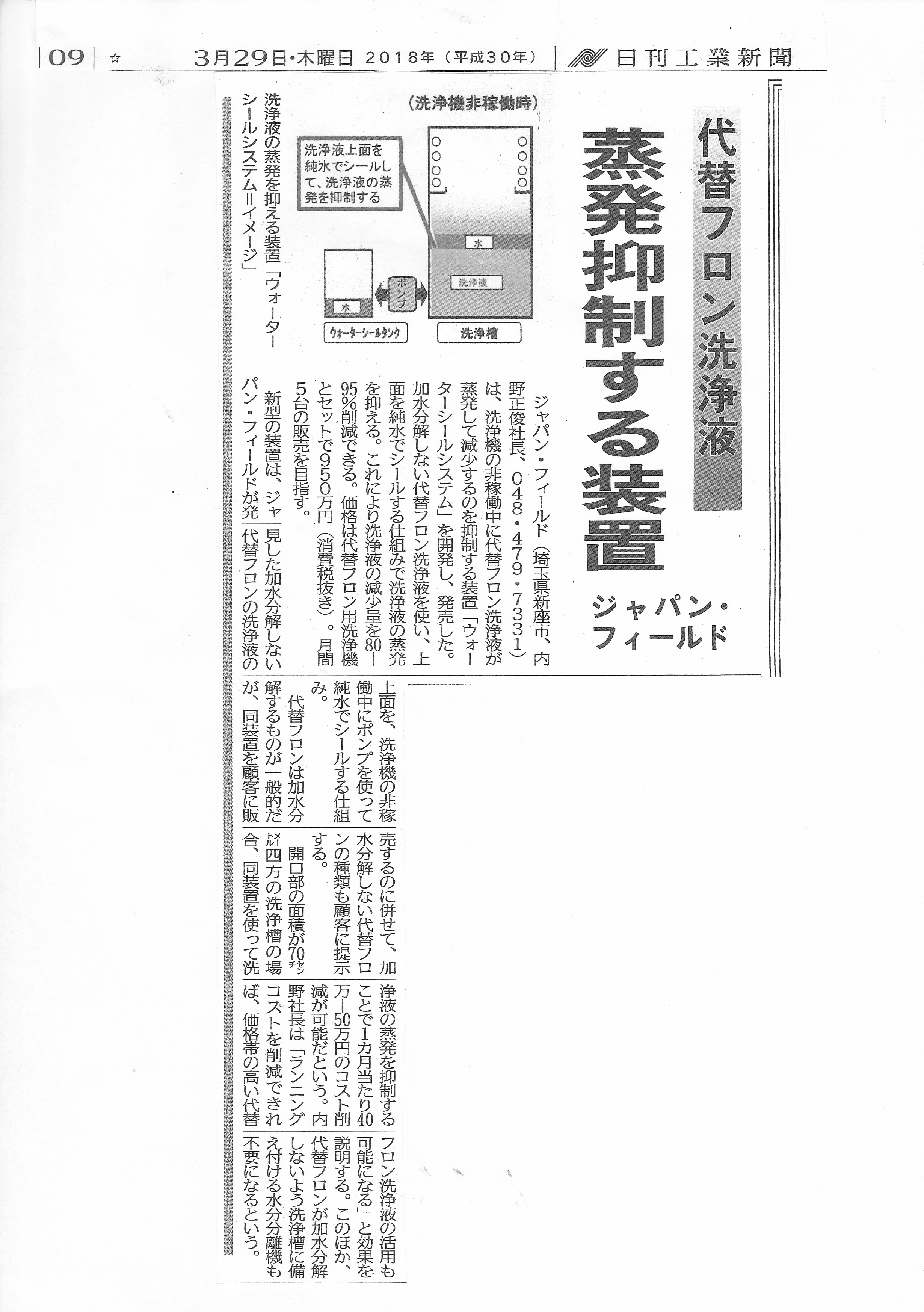 新聞記事(ウォーターシール)