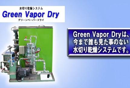 green_vaper_dry_2017