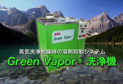 green_vapor_2017