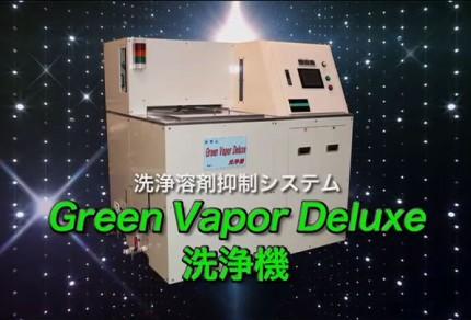 green_vapor_deluxe
