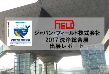 jf_2017
