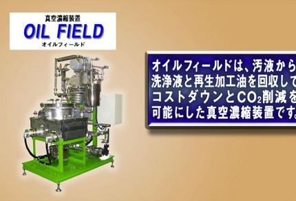 oil_field_2017