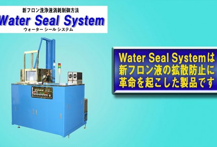 water_seal_system_2017